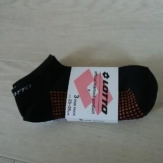 靴下【LOTTO 】3足