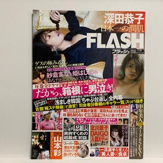 コウブンシャ(光文社)のFLASH (フラッシュ) 2016年 1/19号(ニュース/総合)