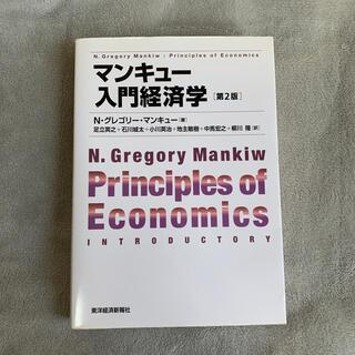 マンキュ-入門経済学 第2版(その他)