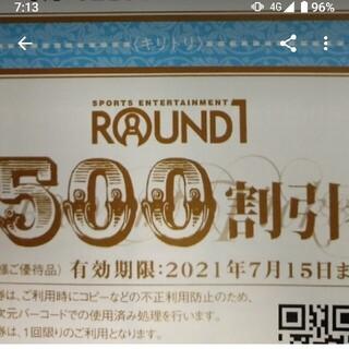 10枚セット5000円分 ラウンドワン株主優待券(ボウリング場)