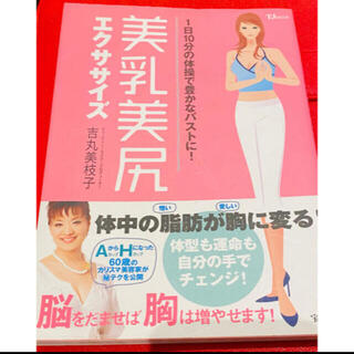タカラジマシャ(宝島社)の美乳美尻エクササイズ 1日10分の体操で豊かなバストに!(ファッション/美容)