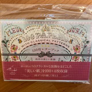 西洋の美しい装飾100枚レタ-ブック(アート/エンタメ)