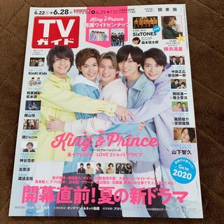 Johnny's - TVガイド関東版 2019年 6/28号 表紙→King&Prince