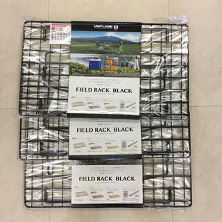 UNIFLAME - ユニフレーム フィールドラック ブラック 3台 新品未使用