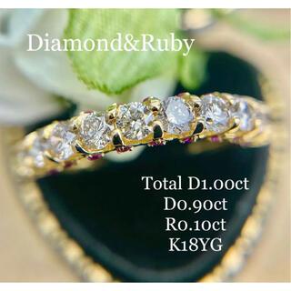 虹色の輝き✨アンティーク風✨合計1.00ctダイヤモンド&ルビーエタニティリング(リング(指輪))