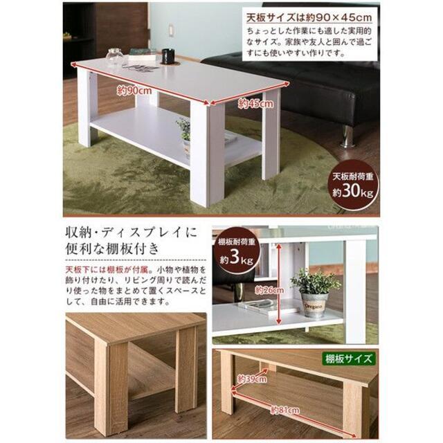 センターテーブル 棚付き 90cm幅 インテリア/住まい/日用品の机/テーブル(ローテーブル)の商品写真