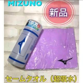 MIZUNO - MIZUNO ミズノ 水泳 セームタオル ラベンダー