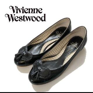 ヴィヴィアンウエストウッド(Vivienne Westwood)のVivienne Westwood ヴィヴィアン レザー フラットシューズ 靴(バレエシューズ)