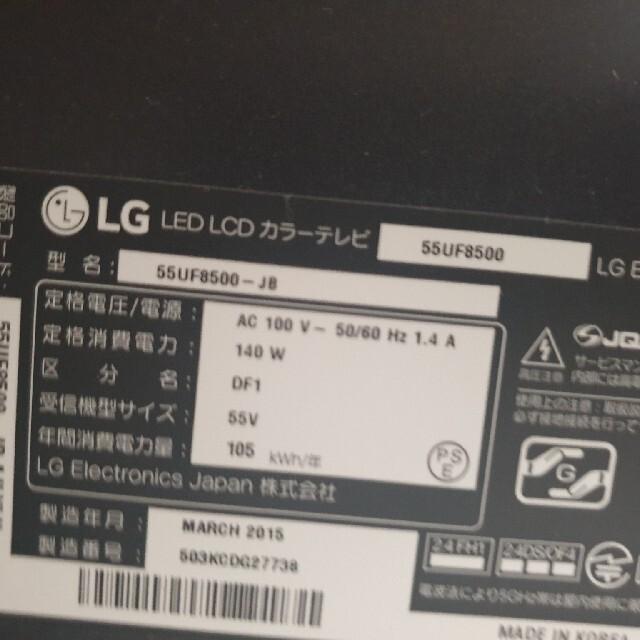 LG Electronics(エルジーエレクトロニクス)のLG 55UF8500 4K 3D対応 55インチテレビ ▷東京都直接受取るのみ スマホ/家電/カメラのテレビ/映像機器(テレビ)の商品写真