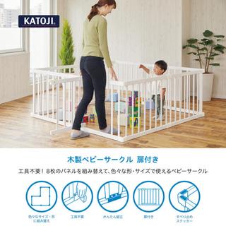 KATOJI - KATOJI ベビーサークル 木製ベビーサークル 扉付