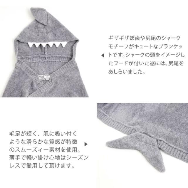 gelato pique(ジェラートピケ)のジェラートピケ サメ ブランケット キッズ/ベビー/マタニティのこども用ファッション小物(おくるみ/ブランケット)の商品写真
