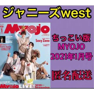 ジャニーズウエスト(ジャニーズWEST)のジャニーズwest  Myojo 2021年1月号 ちっこい 切り抜き ウエスト(アート/エンタメ/ホビー)