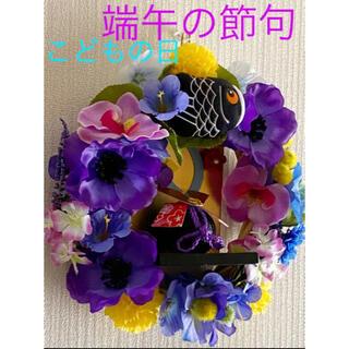 端午の節句 鯉のぼり&兜 アーティフィシャルフラワーリース(ドライフラワー)