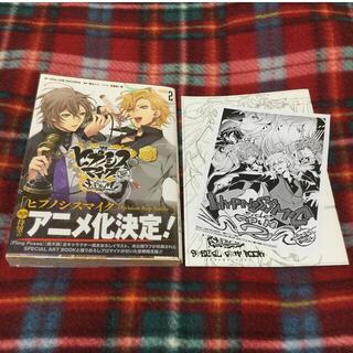 ヒプマイ  コミック FP & M 2巻 アートブック付(少年漫画)