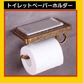 トイレットペーパー掛けホルダー トイレDIY アンティーク風 ゴールド ブロンズ