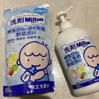 ミントン(MINTON)の洗剤Milton 詰め替え(食器/哺乳ビン用洗剤)