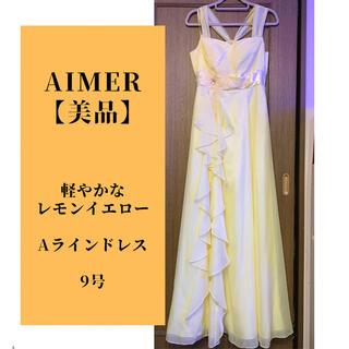エメ(AIMER)のAIMER ロングドレス【美品】9号 お値下げ相談可(ロングドレス)