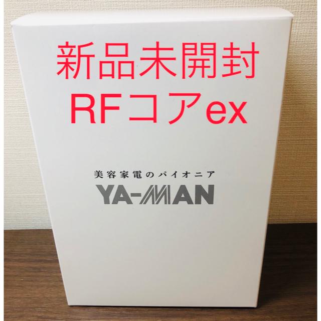 YA-MAN(ヤーマン)の【新品未開封】ヤーマン RF ボーテ キャビスパRFコア EX スマホ/家電/カメラの美容/健康(ボディケア/エステ)の商品写真