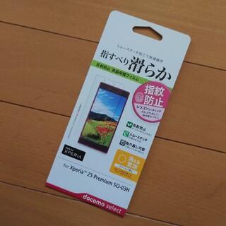 エクスペリア(Xperia)のXperia Z5 Premium SO-03H 反射防止液晶保護フィルム(保護フィルム)