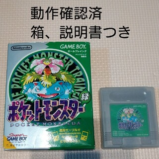 ポケットモンスター グリーン ゲームボーイ(携帯用ゲームソフト)