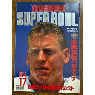 ☆雑誌タッチダウン☆SUPER BOWL☆1992シーズン☆(趣味/スポーツ)