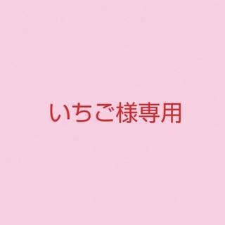 【いちご様専用】(フェイスクリーム)