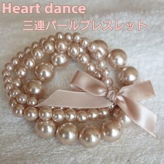 Heart dance   3連 ピンクベージュ パール  ブレスレット(ブレスレット/バングル)