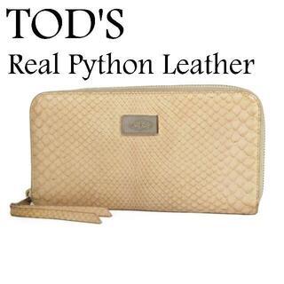 トッズ(TOD'S)のトッズ TOD'Sパイソン スネーク 蛇 ラウンドファスナー 長財布(財布)