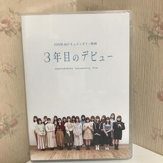 ケヤキザカフォーティーシックス(欅坂46(けやき坂46))の3年目のデビュー DVD豪華版 DVD(日本映画)
