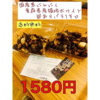 国産熟成黒にんにく 青森県産福地ホワイト訳ありバラ1キロ  黒にんにく (野菜)