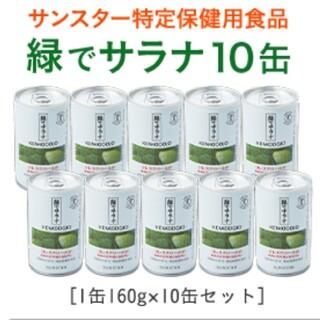 SUNSTAR - サンスター 緑でサラナ 10缶