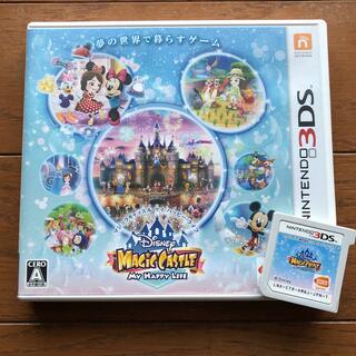 ディズニー マジックキャッスル マイ・ハッピー・ライフ 3DS(携帯用ゲームソフト)