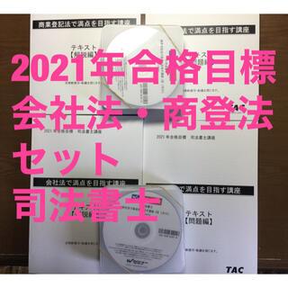 タックシュッパン(TAC出版)の新品・会社法・商登法・2021年・司法書士(資格/検定)