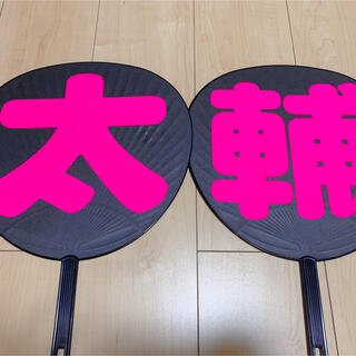キスマイフットツー(Kis-My-Ft2)の藤ヶ谷太輔 うちわ(アイドルグッズ)