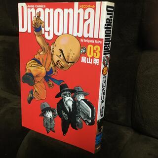 ドラゴンボール(ドラゴンボール)のドラゴンボール完全版 03(少年漫画)