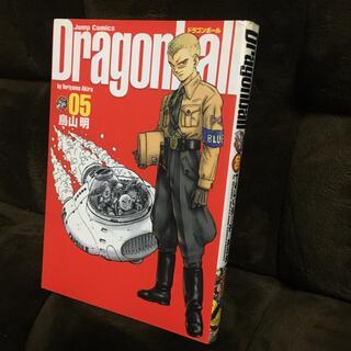 ドラゴンボール(ドラゴンボール)のドラゴンボール完全版 05(少年漫画)