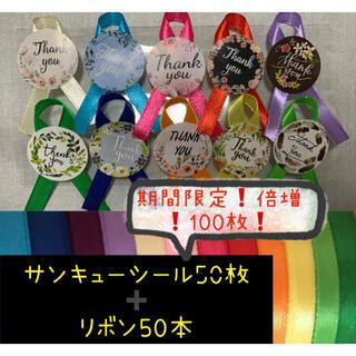 サンキュシール リボン付き 増量キャンペーン(カード/レター/ラッピング)