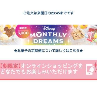 グッズ購入用ディズニーシーチケット4月5日(キャラクターグッズ)
