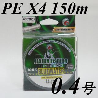 【新品】高品質 PEライン 0.4号 150m 4本編み グレー オープン特価(釣り糸/ライン)