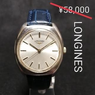 ロンジン(LONGINES)のロンジンLONGINESクラシック♦美品手巻き♥稼働良好メンズ腕時計ヴィンテージ(腕時計(アナログ))