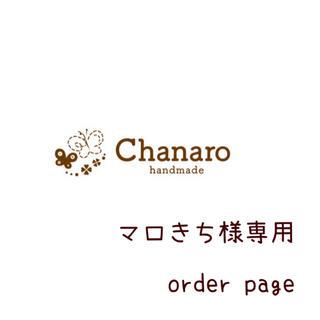 マロきち様専用 お食事エプロン 長袖 スタイ(スタイ/よだれかけ)