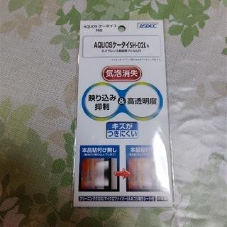 アクオス(AQUOS)のSH-02L 保護フィルム AQUOS ケータイ 3 用(保護フィルム)