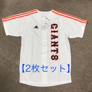 アディダス(adidas)のGiants アディダスシャツ 2枚セット【お値下げしました】(応援グッズ)