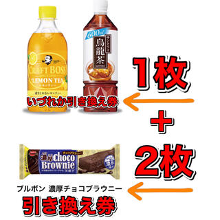 濃厚チョコブラウニー2個 クラフトボスレモンティー1本  無料引き換え券 セブン(フード/ドリンク券)
