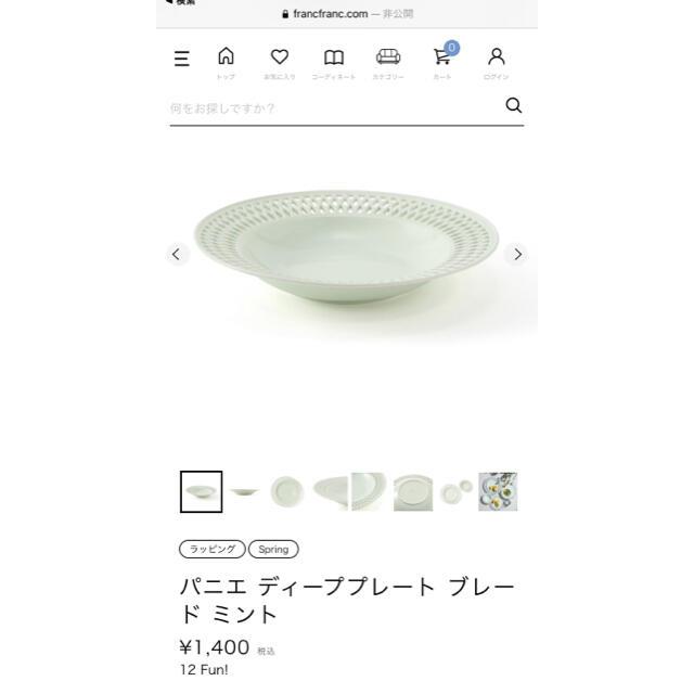 Francfranc(フランフラン)のFrancfranc フランフラン 食器セット インテリア/住まい/日用品のキッチン/食器(食器)の商品写真