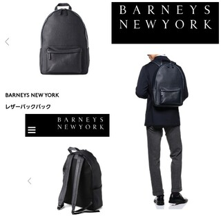 バーニーズニューヨーク(BARNEYS NEW YORK)のレザーバックパック☆BARNEYS NEW YORKバーニーズ ニューヨーク☆(バッグパック/リュック)