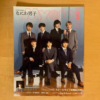 シュウエイシャ(集英社)のMyojo 2020年5・6月号 ちっこい版(アート/エンタメ/ホビー)