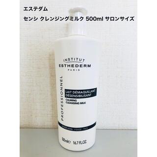 エステダム(Esthederm)のエステダム センシ クレンジングミルク 500ml サロンサイズ(クレンジング/メイク落とし)