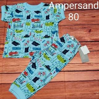 アンパサンド(ampersand)の【新品】Ampersandパジャマ上下セット 車ブルー 80(パジャマ)