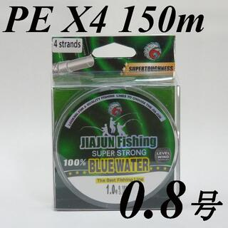【新品】高品質 PEライン 0.8号 150m 4本編み グレー オープン特(釣り糸/ライン)